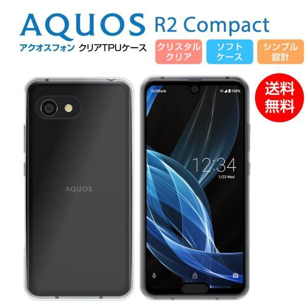 AQUOS R2 Compact ケース SH-M09 ケース ソフト TPU クリア カバー 透明 シンプル アクオス AQUOS SHARP シャープ docomo au UQ