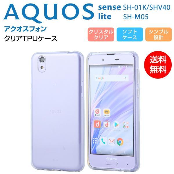 AQUOS sense SH-01K SHV40 / lite SH-M05 ケース ソフト TPU クリア カバー 透明 シンプル アクオス AQUOS SHARP シャープ docomo au UQ