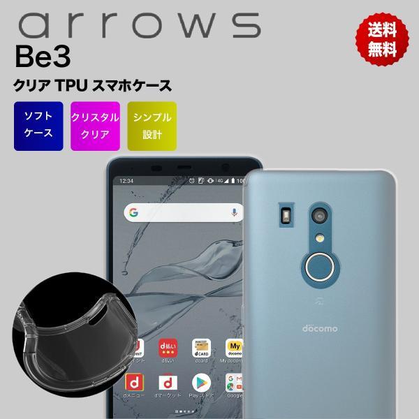 arrows Be3 F-02L ケース ソフト TPU クリア カバー 透明  シンプル F02l アローズ スマホケース docomo ドコモ FUJITSU 富士通