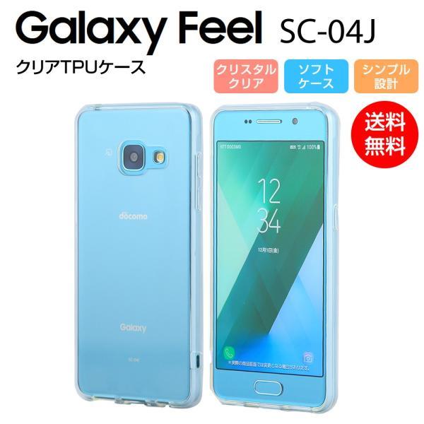 Galaxy Feel SC-04J ケース ソフト TPU クリア カバー 透明 シンプル サムスン ギャラクシー フィール スマホケース docomo softbank au