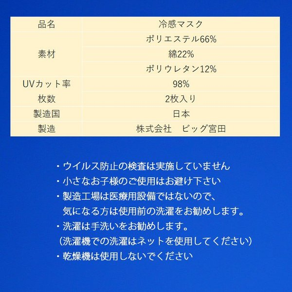 冷感マスク2枚組 上質素材で洗えます 吸汗 速乾 日本製 在庫有 送料無料 mask-02|onyourmark|04