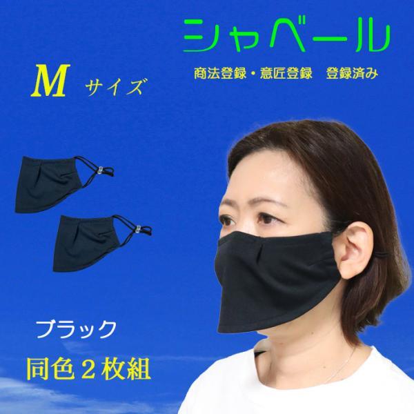 スポーツ用品店ダッシュ_mask-sya-black02
