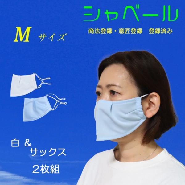 スポーツ用品店ダッシュ_mask-sya-sa