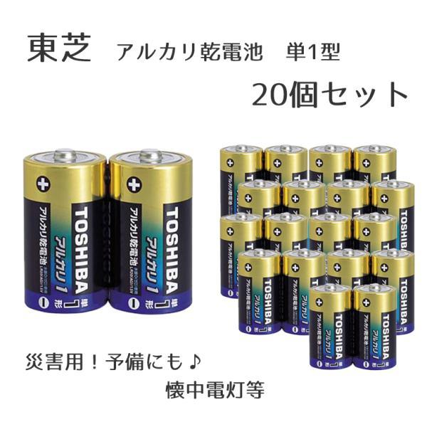 東芝 アルカリ乾電池 単1形 20個 単一 災害 懐中電灯 予備 宅配便 地震 停電 夜間 捜索 TOSHIBA|oobikiyaking