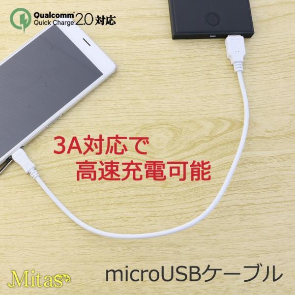 microUSBケーブル 30cm 高速充電 3A Quick Charge2.0対応 データ転送 スマホ スマートフォン microUSB 充電ケーブル Mitas ER-PC3A-003 500円 ポッキリ oobikiyaking 02