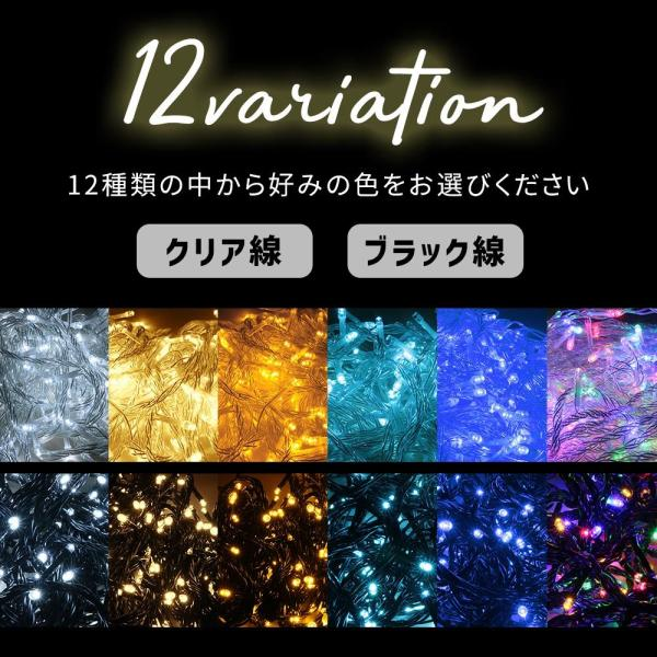 クリスマス イルミネーション LED 200球 15m 黒線  ライト イルミ ER-200LED15|oobikiyaking|03