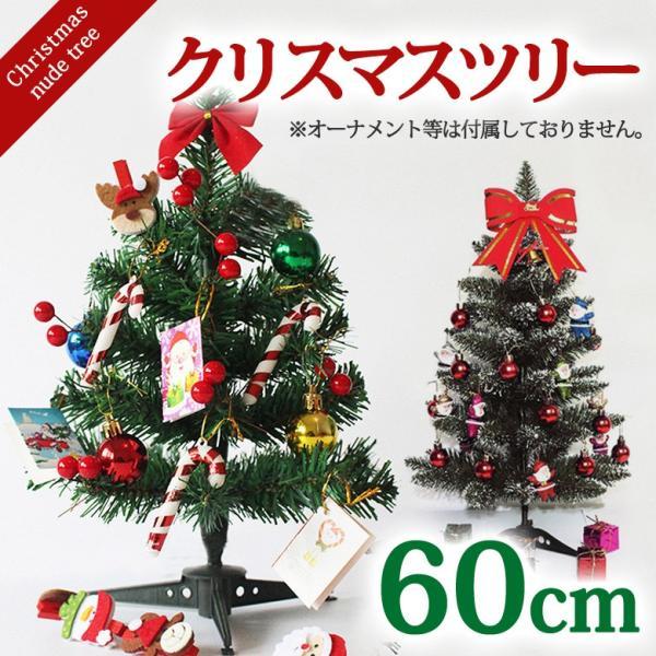 クリスマスツリー 60cm ヌードツリー グリーン/スノー スタンド付 スノーツリー グリーンツリー クリスマス xmas 飾り 単体 oobikiyaking