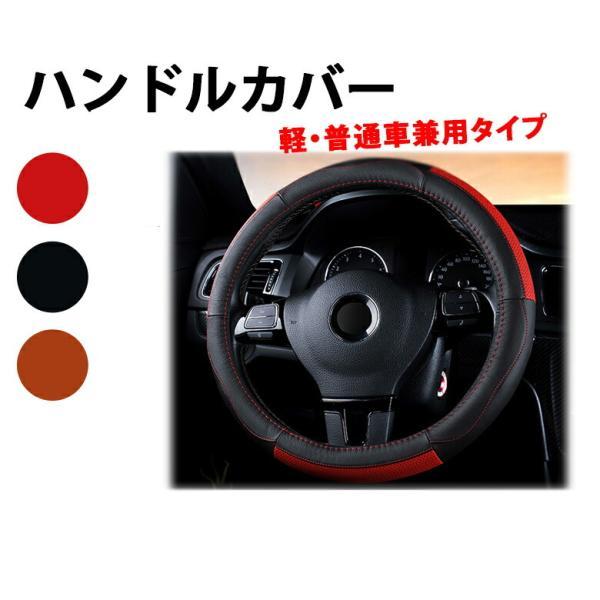 ハンドルカバー 軽自動車 普通車 汎用タイプ ステアリングカバー ハンドル ステアリング おしゃれ カー用品 カーアクセサリー ドレスアップ 小型車|ER-HCVR