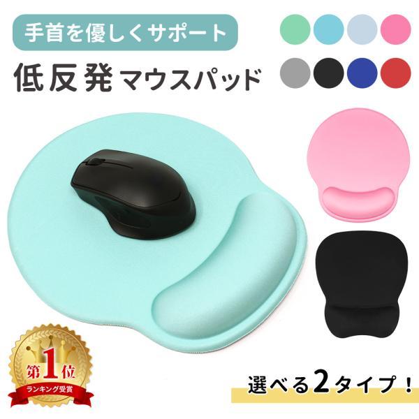 マウスパッドリストレストリストレスト付マウスパッドリストレスト一体型低反発柔らかいマウスパット手首負担パソコン|ER-FMPAD