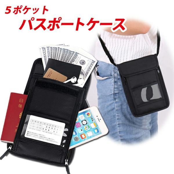 パスポートケース 首下げ スキミング 防止 予防 対策 ネックポーチ 薄型