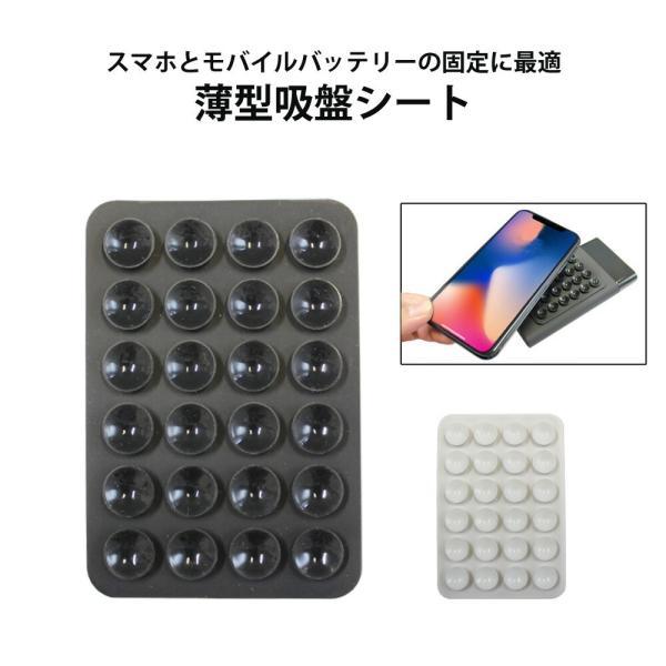 吸盤シート 吸盤シール 薄型 1枚 表面24個の吸盤 QI の モバイルバッテリー に貼ってスマホにくっつければ 充電したままカバンの中に入れられます|ER-SKER|oobikiyaking