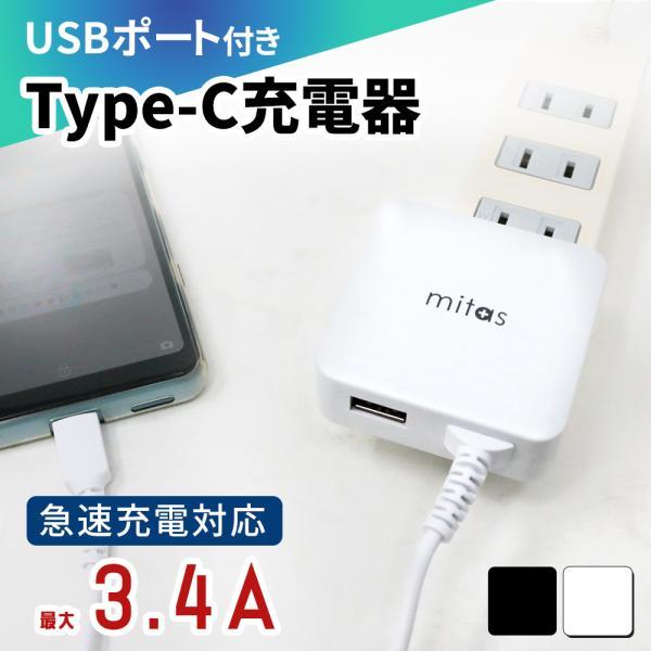 急速充電器 ACアダプター ACアダプタ typec 充電器 タイプC ケーブル 一体型 計3.4A USBポート付 2台同時充電 アンドロイド スマートIC USB コンセント 充電器|oobikiyaking