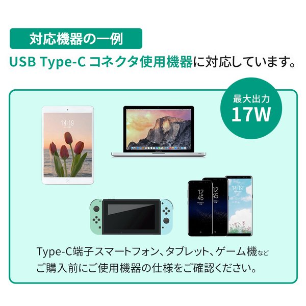 急速充電器 ACアダプター ACアダプタ typec 充電器 タイプC ケーブル 一体型 計3.4A USBポート付 2台同時充電 アンドロイド スマートIC USB コンセント 充電器|oobikiyaking|04