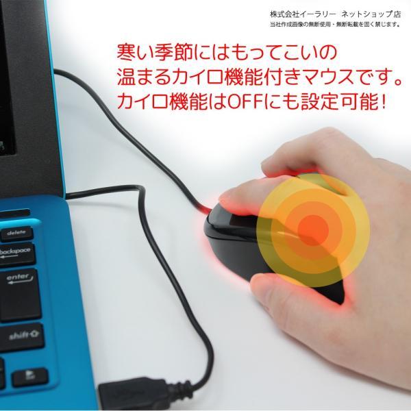 USBであったかいマウス マウス 有線 暖かい 温かい あったかい デスクワーク オフィス あったかマウス あったか 冬物|oobikiyaking|02