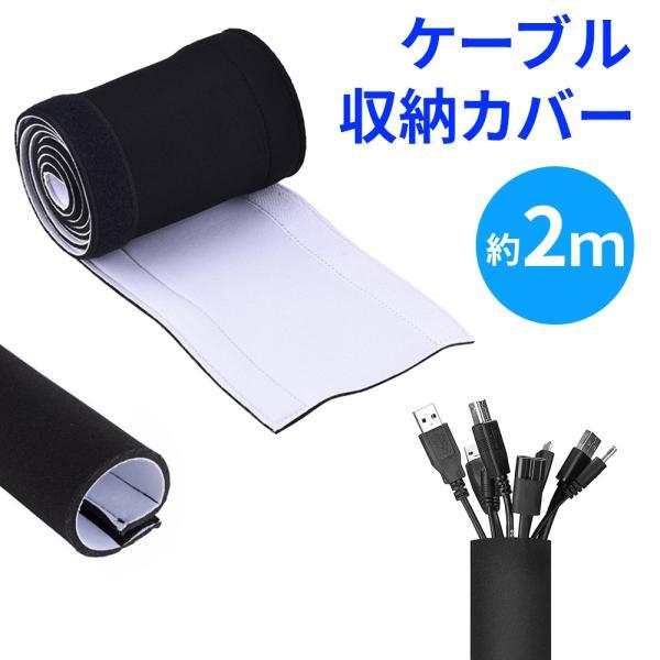 ケーブル収納カバー 約2m ケーブル まとめ マジックテープ ケーブルチューブ 配線 隠し 配線カバー コード収納 コンセント収納|oobikiyaking