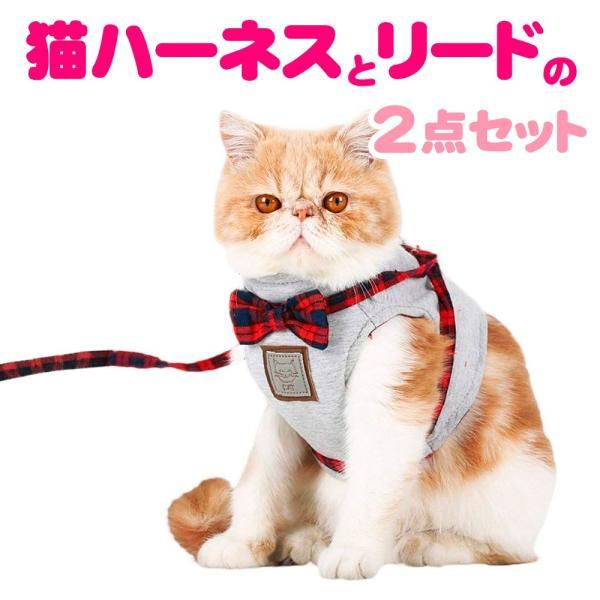 ペット ハーネス リード セット 猫 猫ハーネス ペットハーネス ペットリード 服 ウェアハーネス ペット用品 ペットグッズ|oobikiyaking