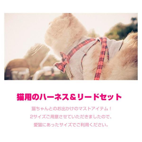 ペット ハーネス リード セット 猫 猫ハーネス ペットハーネス ペットリード 服 ウェアハーネス ペット用品 ペットグッズ|oobikiyaking|03
