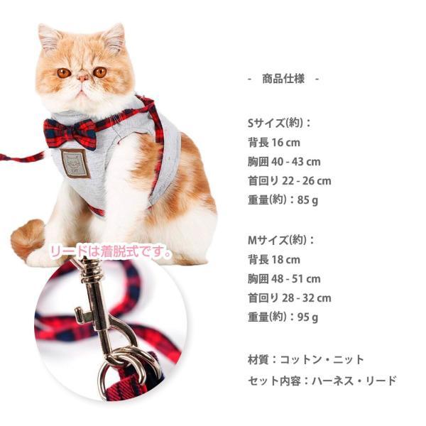 ペット ハーネス リード セット 猫 猫ハーネス ペットハーネス ペットリード 服 ウェアハーネス ペット用品 ペットグッズ|oobikiyaking|06