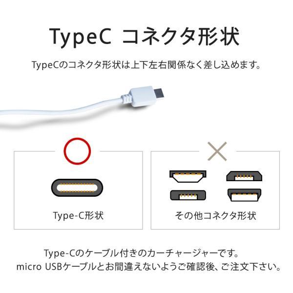 Android Type-C対応 シガーソケット TypeC カーチャージャー 急速充電 タイプCケーブル一体型|oobikiyaking|07