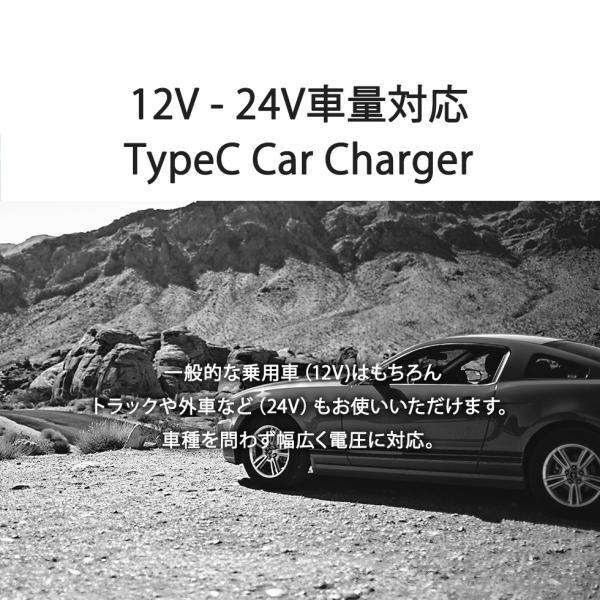 Android Type-C対応 シガーソケット TypeC カーチャージャー 急速充電 タイプCケーブル一体型|oobikiyaking|09