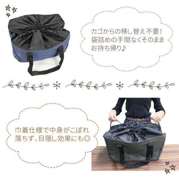 レジカゴバッグ 保冷 おしゃれ 折りたたみ コンパクト 大容量 20L エコバッグ レジカゴ|oobikiyaking|11