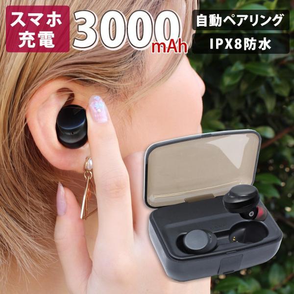 イヤホン Bluetooth 5.0 自動ペアリング 高音質 防水 モバイルバッテリー|oobikiyaking