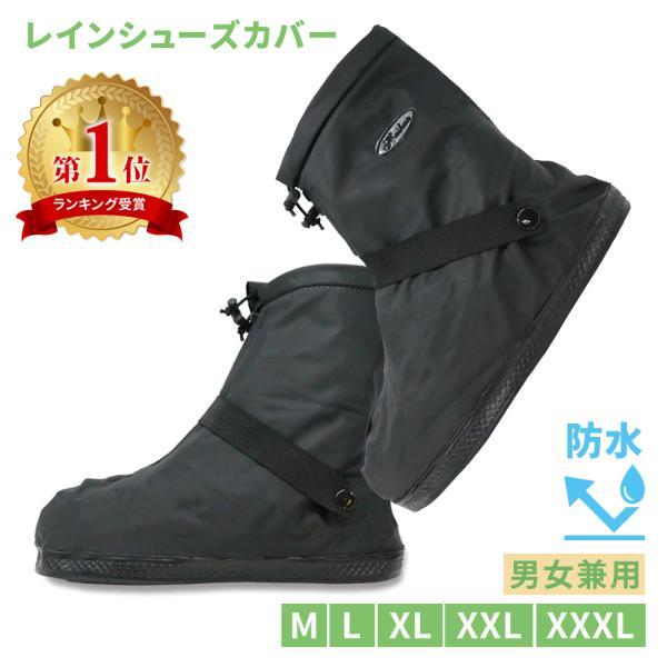 レインブーツカバー防水レインシューズカバーレインシューズシューズカバー折り畳み長靴携帯持ち運び 時災害防災雨豪雨梅雨