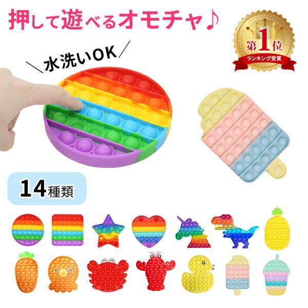 プッシュポップポップ指トレおもちゃ知育玩具欧米大流行大人気プッシュポップスクイーズカラフルストレス解消バブル感覚インテリジェンス
