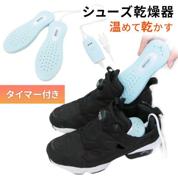 シューズ乾燥機 くつ ブーツ スリッパ 靴 シューズ乾燥器 くつ乾燥機 乾燥器 運動靴 靴乾燥機 靴乾燥器 履物 長靴 ブーツ 革靴 乾燥機 コンパクト 静音