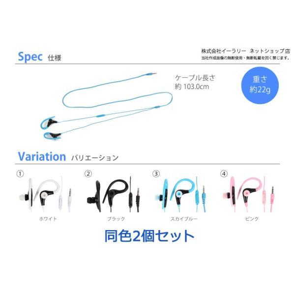 スポーツイヤホン (2個セット) イヤホン iPhone スマホ 約1.0m かわいい スポーツ イヤーフック|ER-EPSP_2M 1000円 ポッキリ