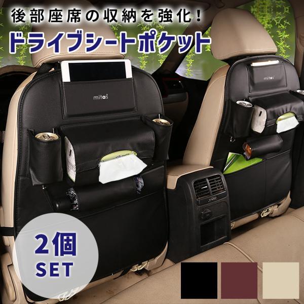 シートバックポケット 2個 後部座席 大容量 スペース 収納ポケット 多機能 ドライブポケット 小物入れ 高級感 車 収納 ティッシュ キックガード ER-SBPK oobikiyaking