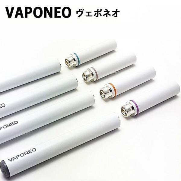 電子タバコ VAPONEO 2本 充電式 ビタミン コエンザイムQ10 コラーゲン|oobikiyaking