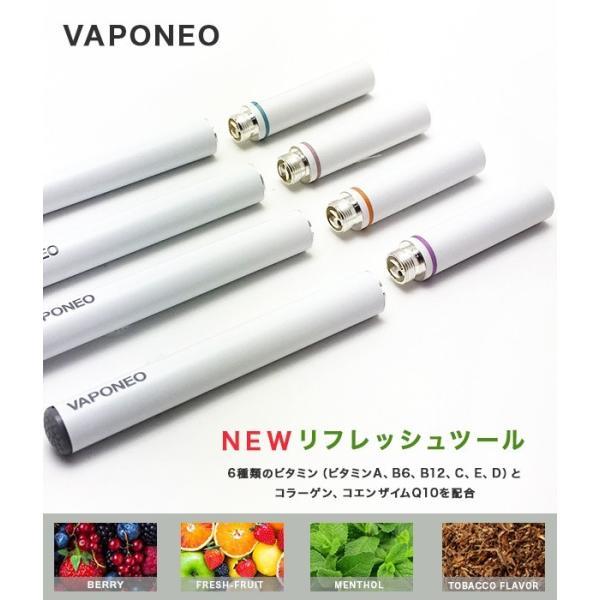 電子タバコ VAPONEO 2本 充電式 ビタミン コエンザイムQ10 コラーゲン|oobikiyaking|02