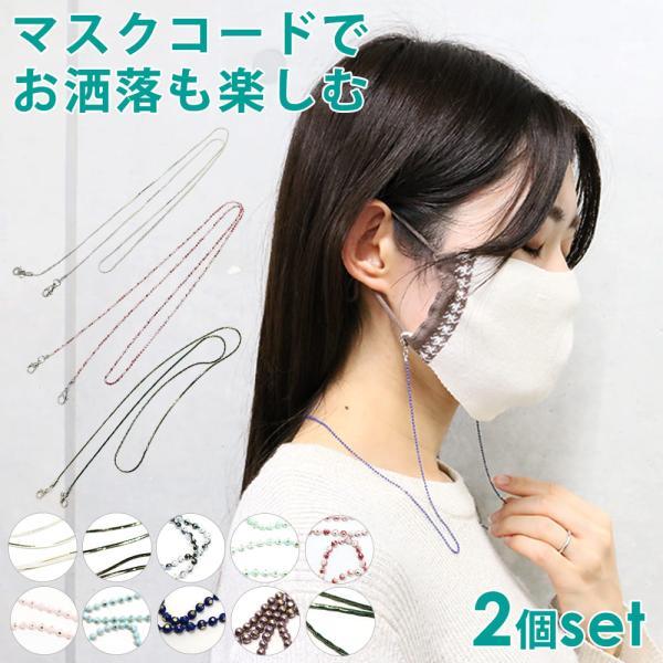 マスクコード 2個 セット ネックストラップ マスクストラップ マスク首掛け チェーン おしゃれ かわいい 紛失防止 持ち運び 韓国 SNS