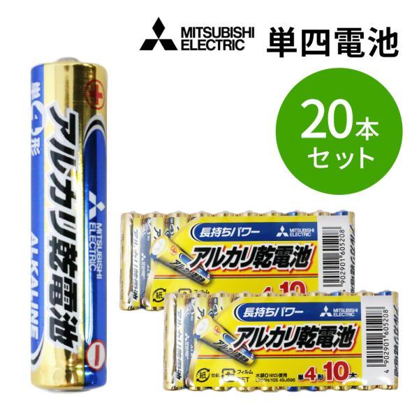 乾電池 10本×2= 20本 単4形 アルカリ乾電池 MITSUBISHI 三菱|LR03N/10S_2M|oobikiyaking