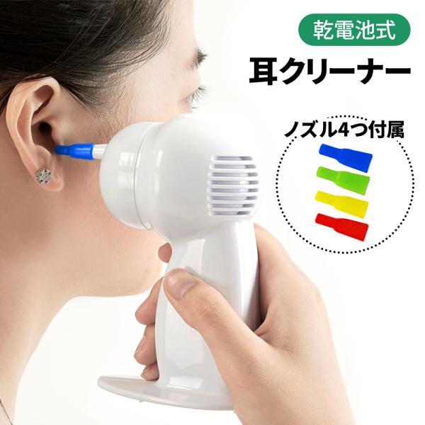吸引式耳クリーナー 吸引式 耳かき みみのお掃除 耳掃除 耳 掃除機 耳クリーナー 電動耳かき  シリコン イヤークリーナー  MCE-3723 oobikiyaking