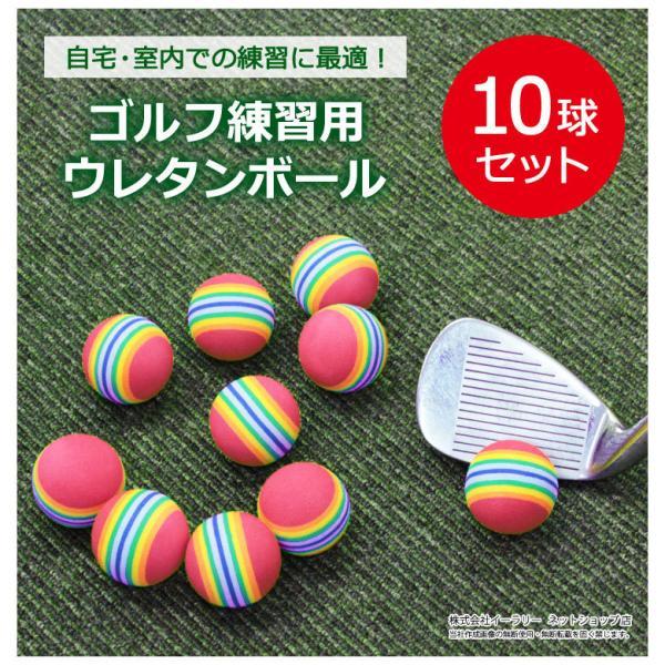 ウレタンボール ゴルフ 10個 ゴルフ練習用ウレタンボール ゴルフボール ゴルフ練習用具 練習用ゴルフボール 練習 アプローチ 室内|ER-UTBL|oobikiyaking|02