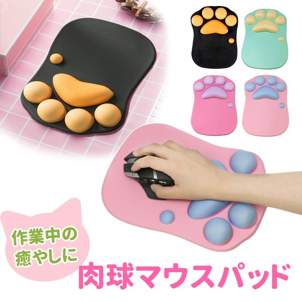 マウスパッド肉球肉球マウスパッド猫球ねこ猫ねこきゅうリストレスト付マウスパッドリストレスト一体型かわいい