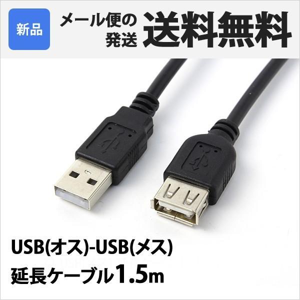 RC-US02-15 USBケーブル 1.5m USB2.0 USB オス - USB メス 延長ケーブル 1.5m|oobikiyaking