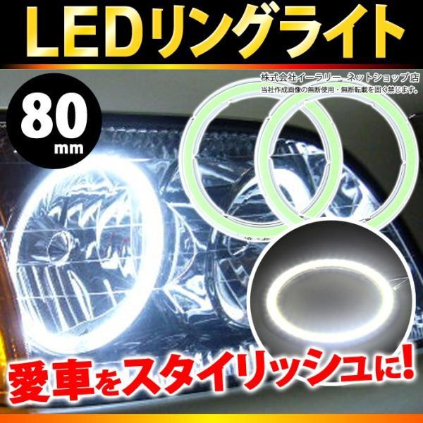 LED イカリング リングライト 80mm LEDイカリング LEDリング ドレスアップ DC12V専用 スタイリッシュ 自動車 カー用品 カーグッズ|ER-CRLED80