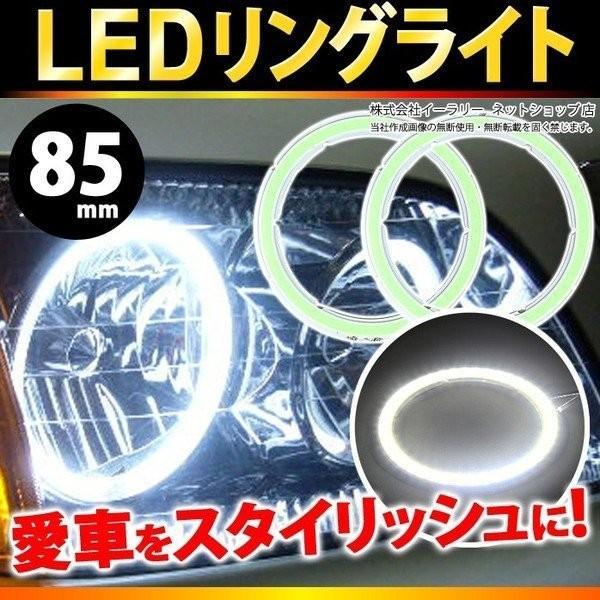 LED イカリング リングライト 85mm LEDイカリング LEDリング ドレスアップ DC12V専用 スタイリッシュ 自動車 カー用品 カーグッズ|ER-CRLED85