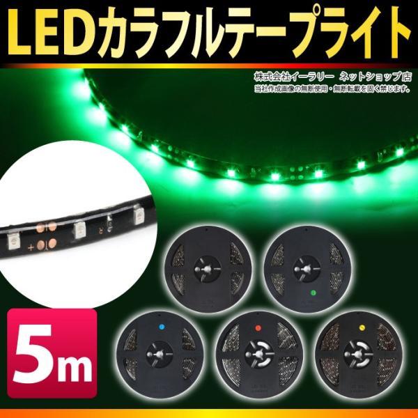LEDテープライト 5m LED テープライト 約5m DC12V専用 CAR ドレスアップ 自動車 車 カー用品 カーグッズ |ER-CRRP2 1000円 ポッキリ