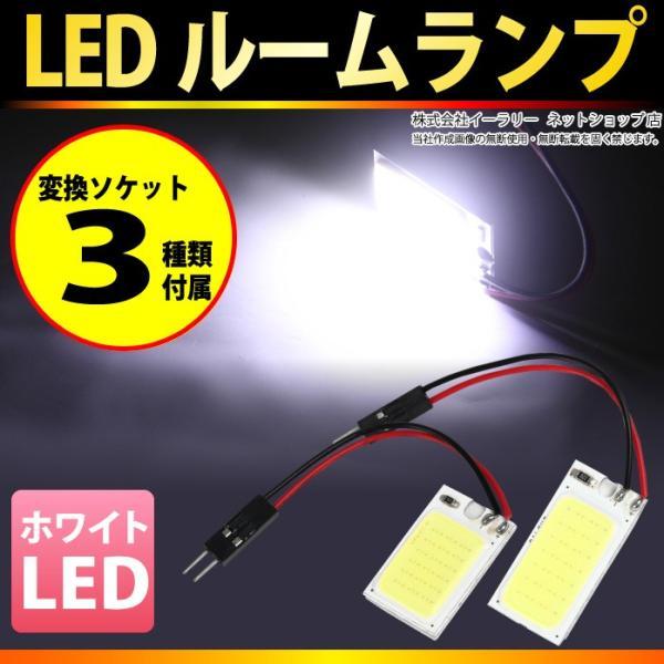 ルームランプ LED 汎用 ホワイトLED 車内を明るく照らす 変換ソケット3種類付き DC12V専用 交換 ランプ ドレスアップ 自動車 カー用品 カーグッズ|ER-CRL-18