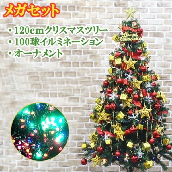 クリスマスツリー メガセット 120cm イルミネーション LED 100球 オーナメント のセット oobikiyaking