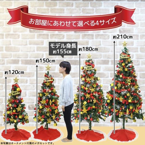 クリスマスツリー メガセット 180cm イルミネーション LED 100球 オーナメント のセット|oobikiyaking|06