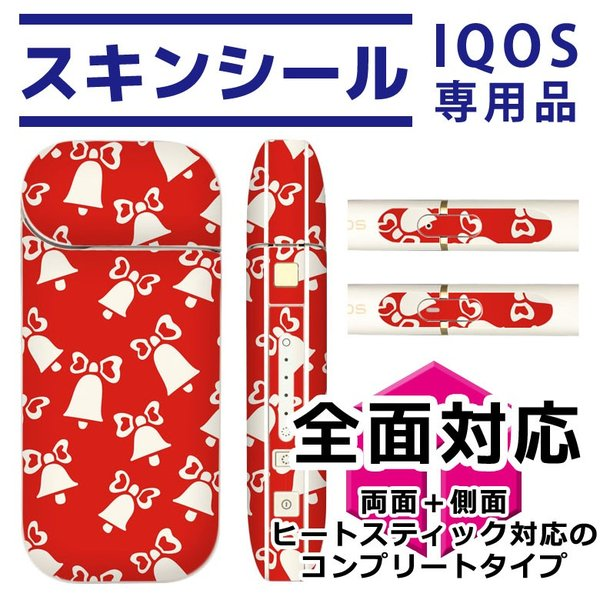 IQOSのための スキンシール 全面 2.4 2.4Plus 両対応 シール ステッカー フルセット 電子タバコ mset-iqcp [クリスマス 赤 レッド]|oobikiyaking