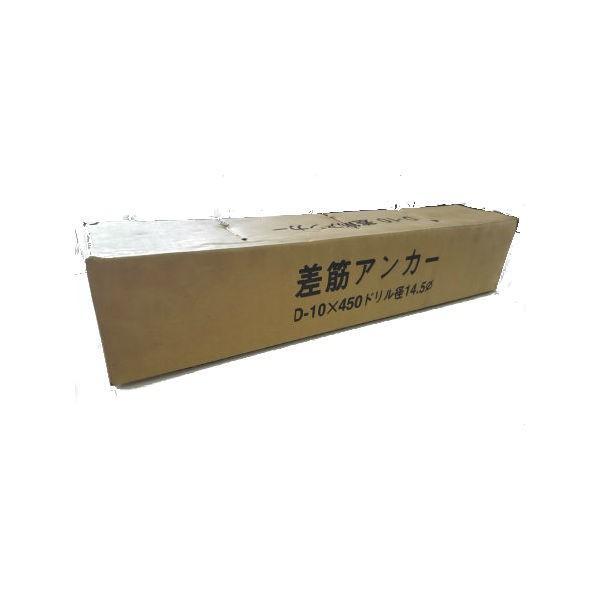 ワンタッチ差筋アンカー D10-450 50本入り 差し筋アンカー 送料無料|oochi-works|02