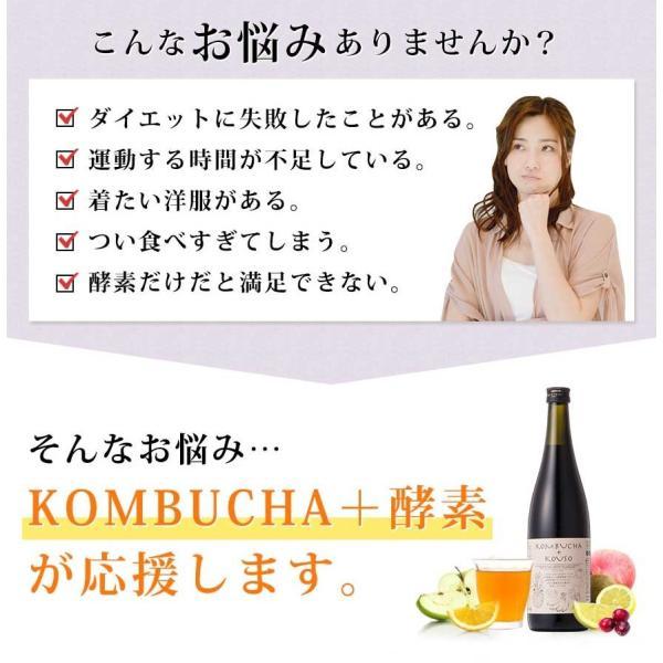 ダイエット 茶 コンブチャ+酵素 配合ドリンク KOMBUCHA+酵素720ml×2本セット 国産 紅茶キノコ クレンズ 酵素ドリンク|ooii|04