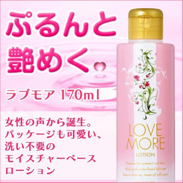 ラブモアローション170ml 【 LOVE MORE LOTION 170ml】|ooii