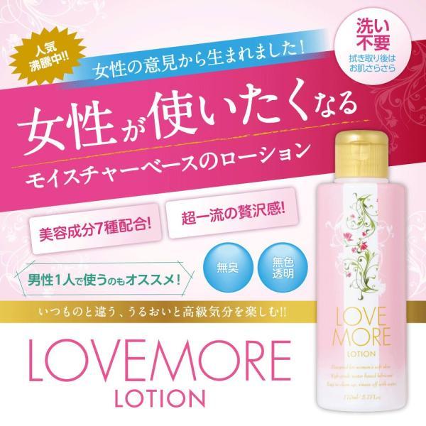 ラブモアローション170ml 【 LOVE MORE LOTION 170ml】|ooii|02